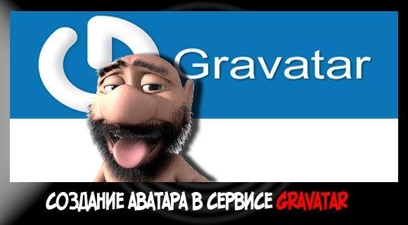 Gravatar – registracija i sozdanie avatara v servise Gravatar