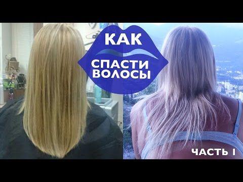 ⓵ Как спасти тонкие и редкие волосы?! | Dasha Voice - YouTube