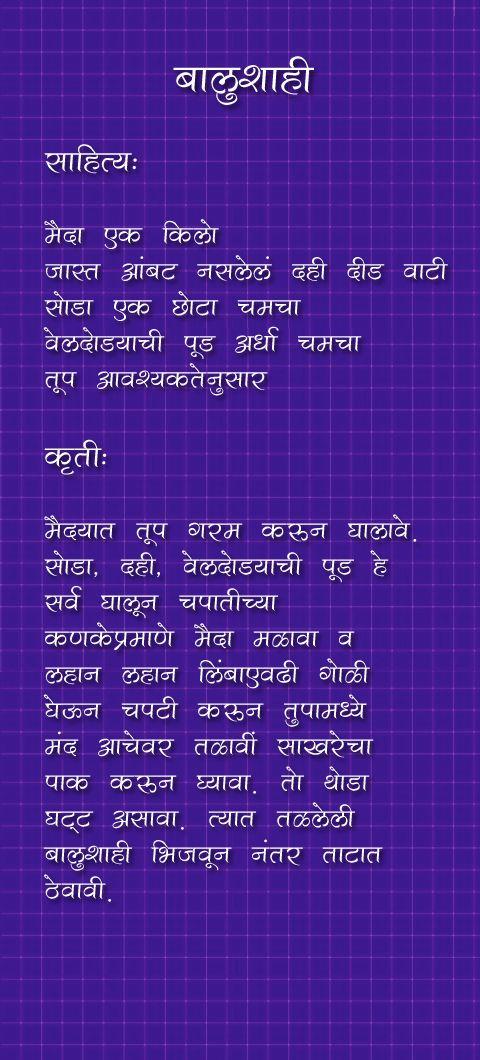 Balushahi #recipes #marathi