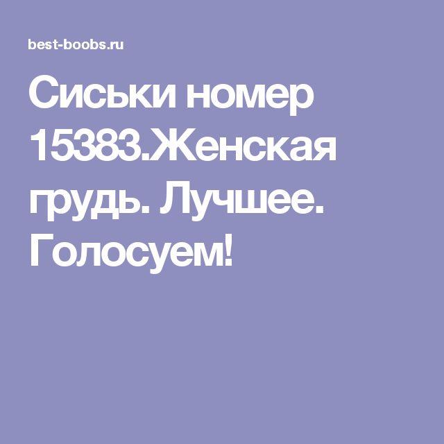 Сиськи номер 15383.Женская грудь. Лучшее. Голосуем!