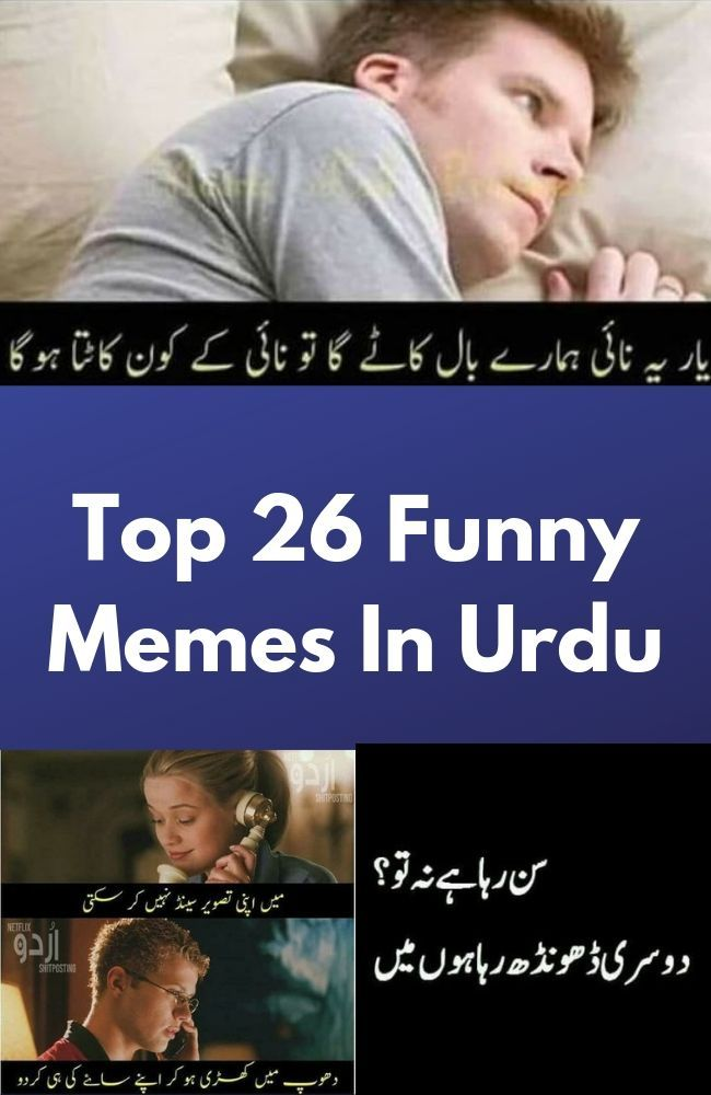 Top 26 Funny Memes In Urdu Keyword Memes Some Funny Jokes Fun Quotes Funny Very Funny Memes