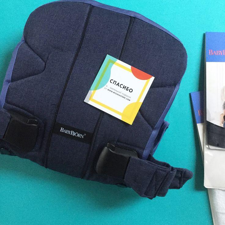 Спасибо и ...маленький подарок! Весь март при покупке рюкзака-переноски #babybjorn нагрудник у рюкзаку в подарок🎁 на www.mishkastore.com! В акции участвуют все модели рюкзаков, кроме Outdoors👍photo by @mishkastore mishkastore#рюкзак #рюкзакпереноска #детскийрюкзак #слинг #рюкзаккенгуру #кенгуру