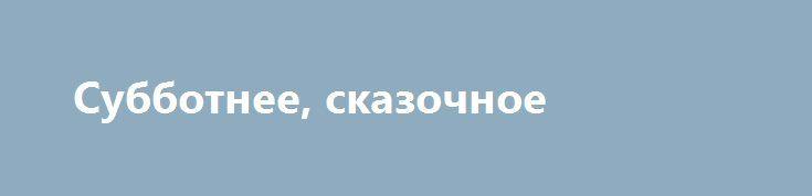 Субботнее, сказочное http://politvesti.com/?p=17009  Если бы не эти их дурацкие евромайданы, то я бы, как некоторые мои учителя, писал детские сказки. Типа таких...  Древний дракон летел в безграничном пространстве космоса. Хотя «летел» не совсем правильное слово, скорее «парил». Настолько древний, что сам давно не помнил, насколько. Да и как тут упомнишь? Годы складываются в столетия, столетия в эпохи, эпохи в эры, а эры сливаются в один бесконечный ряд. Дракон спал. Или, тоже вернее…