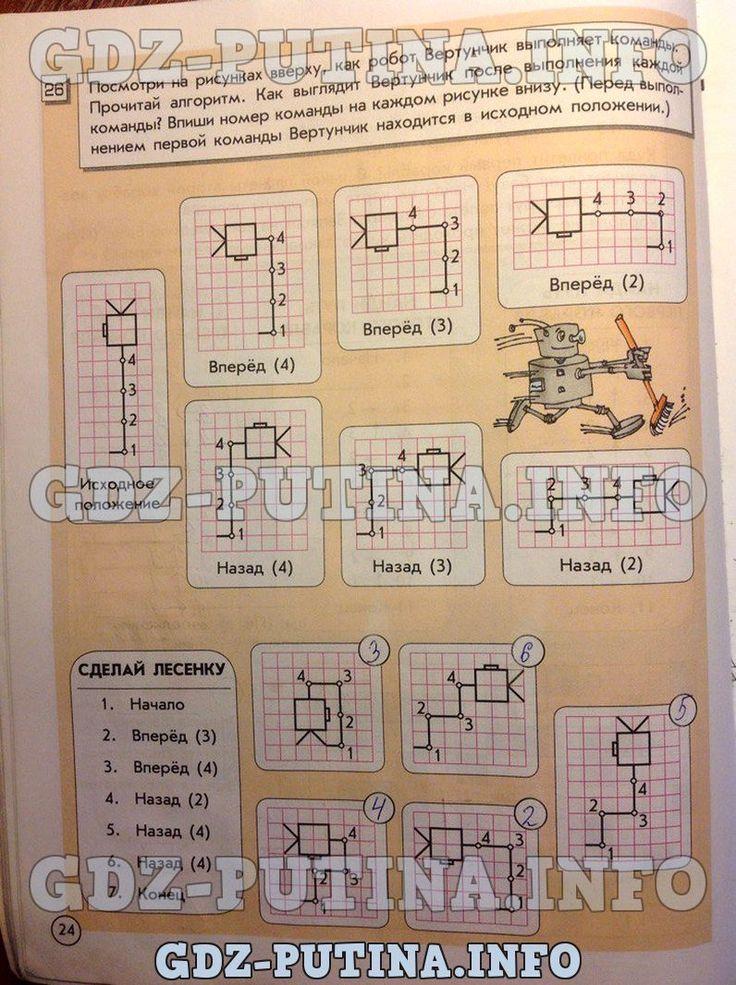 Решебник по информатике 4 класс тур бокучаева 29 урок