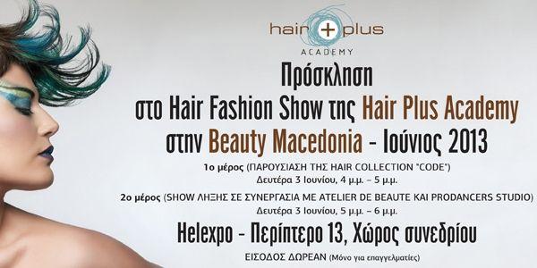 HAIR PLUS ACADEMY: Hair Fashion Show στην Beauty Macedonia