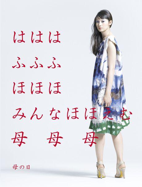 伊勢丹,広告,2009