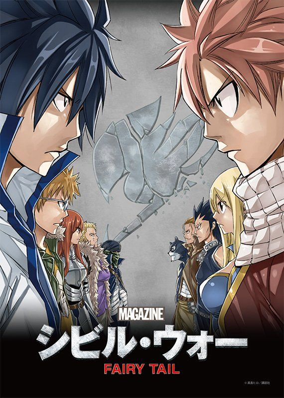 By Hiro Mashima Fairy Tail: Civil War Who will win? (I'd have sais Team Natsu if it wasn't for Team Gray which has Erza, Laxus and Jellal --')