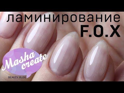 УКРЕПЛЕНИЕ ногтей FOX Cover & Repair + ЛАМИНИРОВАНИЕ ногтей FOX Cover. Уход за ногтями - YouTube