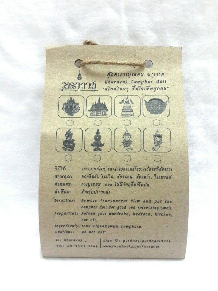 """«ตุ๊กตาการบูรหอม ฆราวาส» «Kharavas Camphor doll.»  """" สไตล์ไทยๆ ชื่นใจเมื่อสูดดม """"  ราคา ตัวละ 99 บาท.  » วิธีใช้ : แกะบรรจุภัณฑ์ และนำไปแขวนหรือวางไว้ตามที่ต้องการ   » สรรพคุณ : ลดกลิ่นอับ ในบ้าน , ห้องนอน , ห้องครัว , ในรถยนต์ , ไล่แมลง  » ส่วนผสม : การบูรหอม 100% ไม่มีวัตถุอื่นเจือปน  » คำเตือน : ห้ามรับประทาน    ---------------------------  « Kharavas Camphor doll »  """"Refesh in Thai style.""""  Price : 99 baht. (per 0ne piece.)  » Direction: Remove transparent film and put the camphor doll…"""