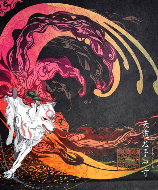 Beautifully illustrated okami game prints by cook becker news digital arts fine art