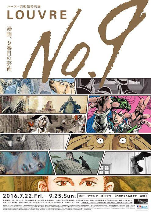 ルーヴル×漫画展、荒木飛呂彦、松本大洋、谷口ジローら日本作家も参加 - アート・デザインニュース : CINRA.NET