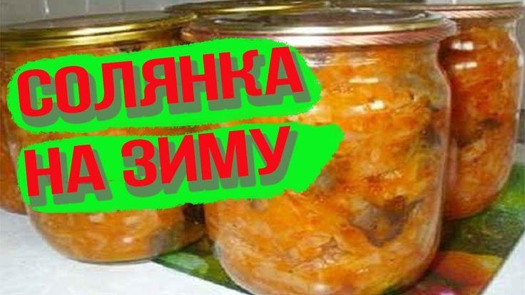 ВКУСНЕЙШАЯ СОЛЯНКА С ГРИБАМИ /Заготовки на зиму