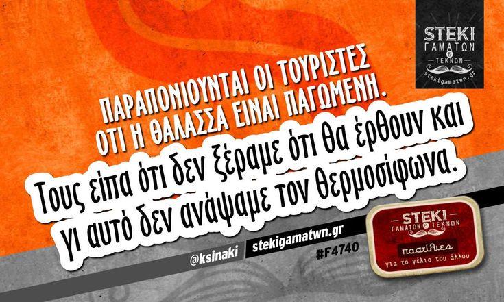 Παραπονιούνται οι τουρίστες  @ksinaki - http://stekigamatwn.gr/f4740/