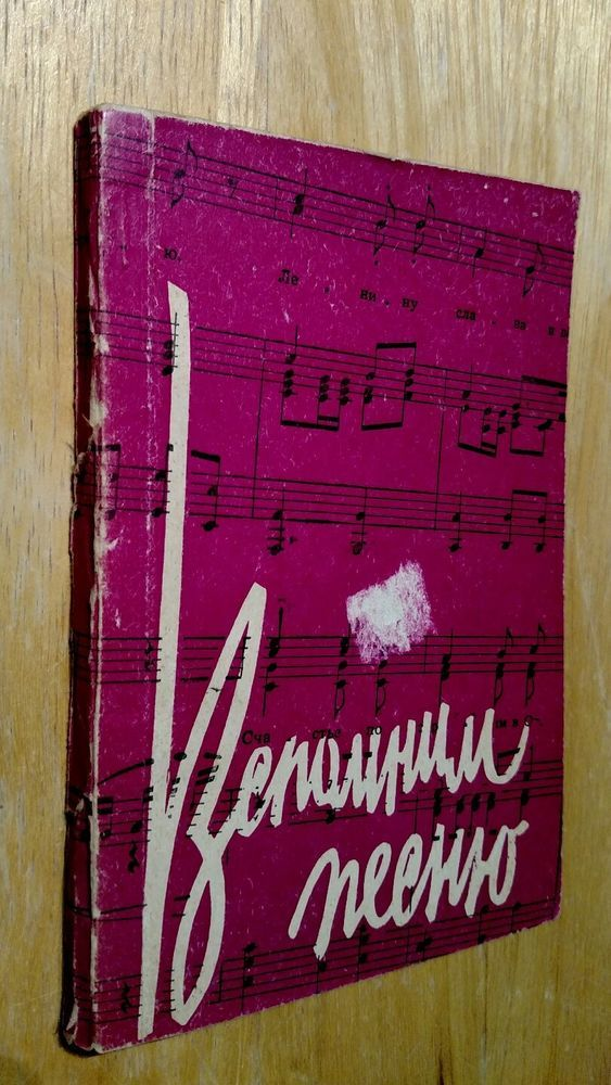 Popular Soviet USSR Songs Collection  Lyrics Sheet Music In Russian 1963