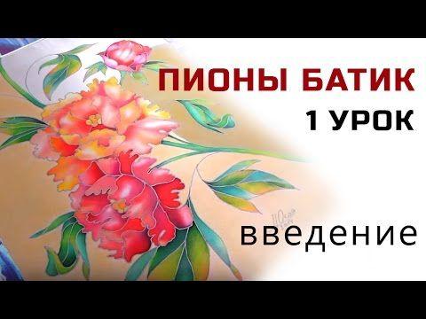 Холодный Батик для начинающих мастер класс роспись шелка цветы пионы - YouTube