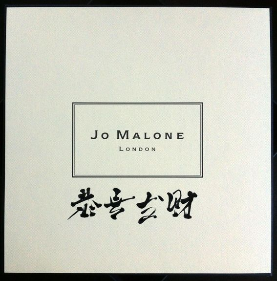 Expressive Chinese calligraphy by Kirsten Burke for Jo Malone
