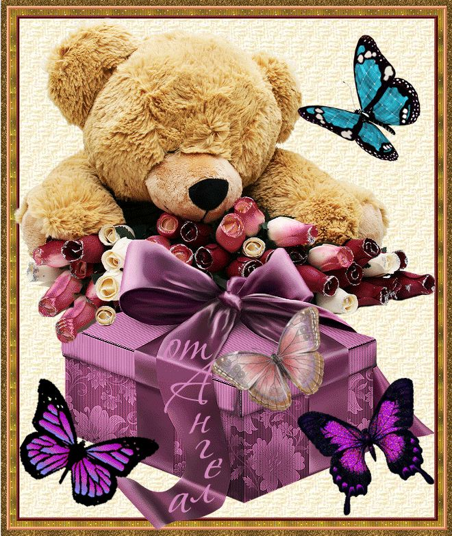 напишет самые прекрасные поздравления с днем рождения с подарками когда максе