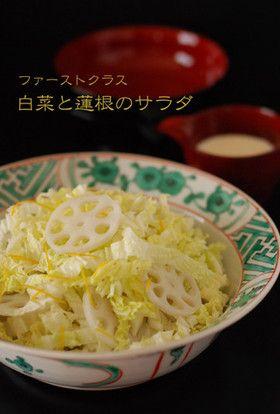 ファーストクラス☆白菜と蓮根のサラダ