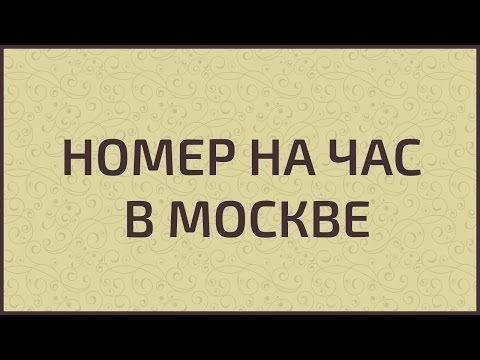 Почасовая гостиница в Москве - YouTube