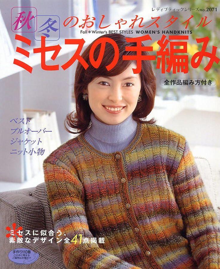 ミセスの手編み秋冬(Fall.Winters Best Styles Womens Handknits №2071) - 壹一 - 壹一的博客
