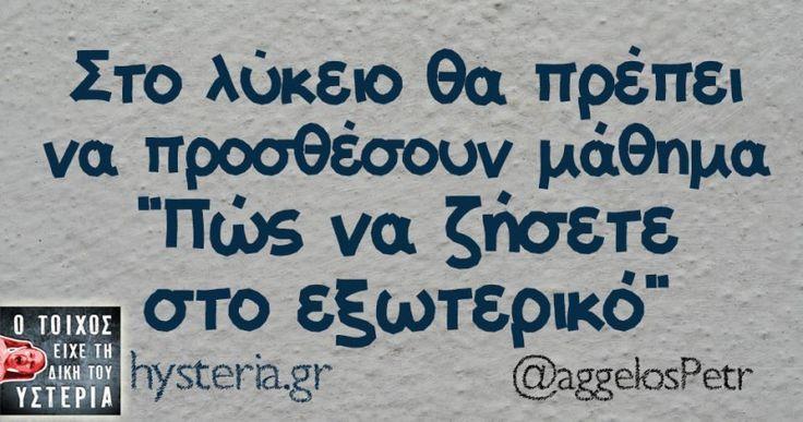 """Στο λύκειο θα πρέπει να προσθέσουν μάθημα """"Πώς να ζήσετε στο εξωτερικό"""" - Ο τοίχος είχε τη δική του υστερία – Caption: @aggelosPetr Κι άλλο κι άλλο: Στην Ελλάδα πάντως… Υποψιάζομαι ότι από… Δεν buy άλλο… 8:00 Φορολόγηση εφοπλιστών 8:01 Το χρέος της χώρας εκμηδενίζεται Ό,τι μ'αρέσει είναι ακριβό ή παχαίνει ή..."""