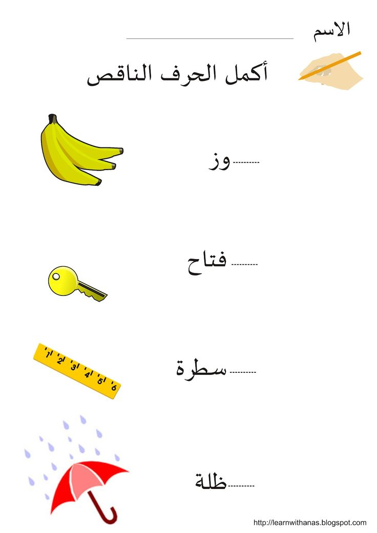 How to learn basic words and phrases in Arabic - eijazah.com