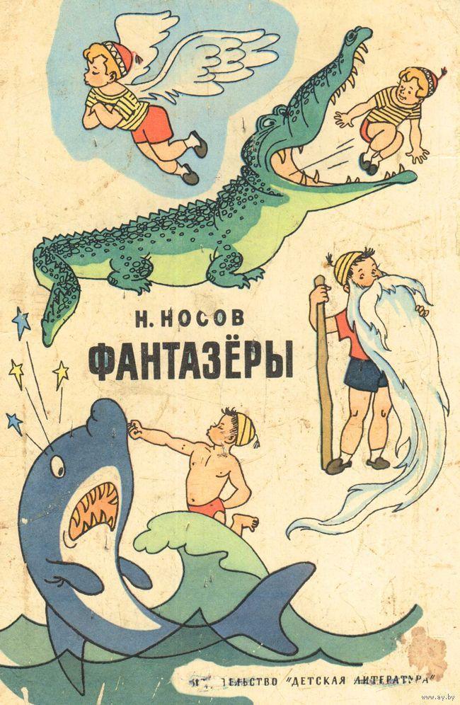"""В советской экранизации """"Фантазеров"""" зануда Игорь специально мажет вареньем не сестру Иру, а кошку. Весь смысл противопоставления вдохновенных фантазеров """"за так"""" и приземленного любителя выгоды пропадает. А ведь этот рассказ многое объясняет в soviet identity."""