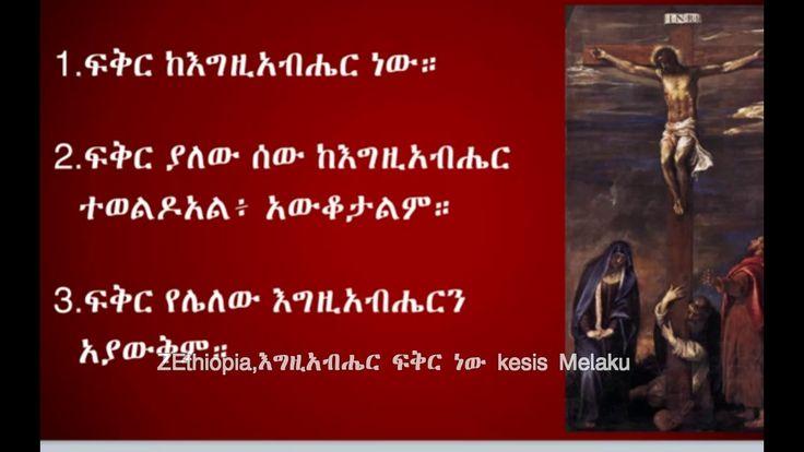 ZEthiopian Orthodox,እግዚአብሔር ፍቅር ነው kesis melaku