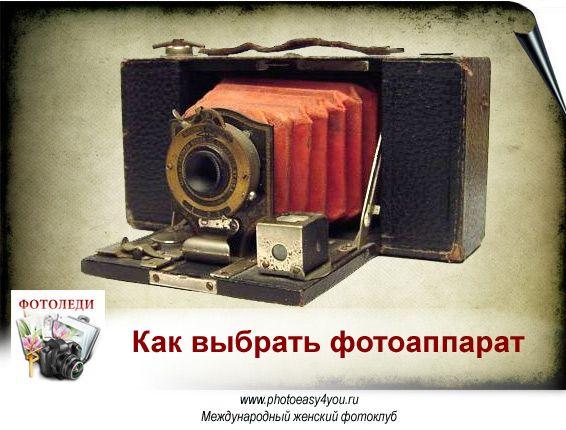 kak-vibrat-fotoapparat    выбор фотоапарата