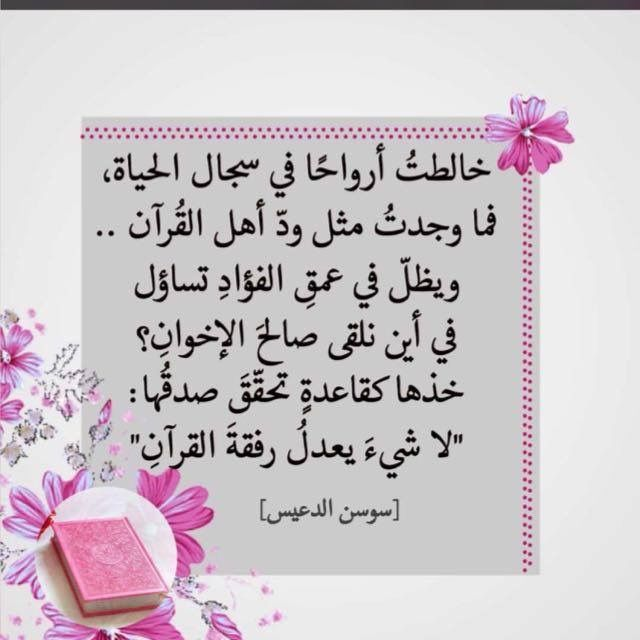 Pin By Sarah On قراني Islamic Quotes Quran Islamic Quotes Words Quotes