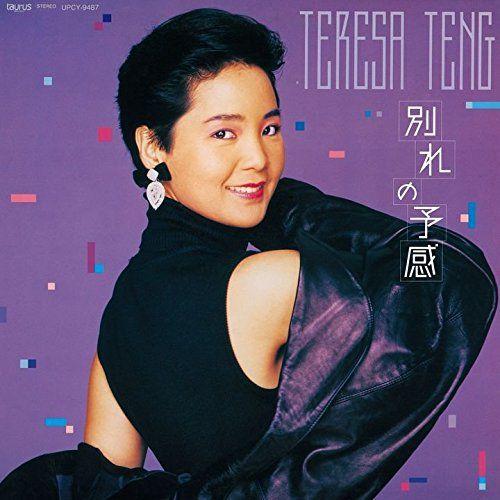 Teresa Teng - Wakareno Yokan