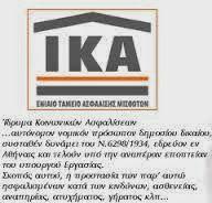 STAKATERGA: .Υποχρεωτική η ηλεκτρονική υποβολή αίτησης συνταξιοδότησης από 1 Ιουλίου