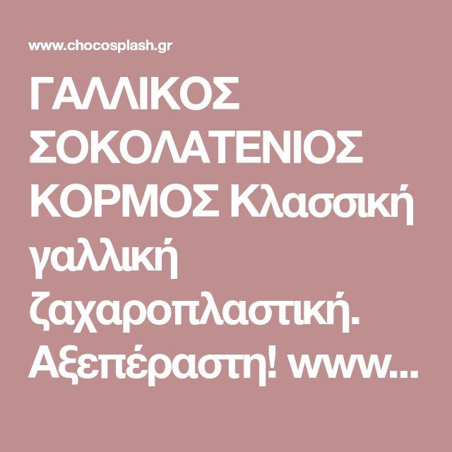 ΓΑΛΛΙΚΟΣ ΣΟΚΟΛΑΤΕΝΙΟΣ ΚΟΡΜΟΣ Κλασσική γαλλική ζαχαροπλαστική. Αξεπέραστη! www.chocosplash.gr ΣΟΚΟΛΑΤΑ ΓΛΥΚΑ ΖΑΧΑΡΟΠΛΑΣΤΙΚΗ ΣΥΝΤΑΓΕΣ ΜΑΓΕΙΡΙΚΗ