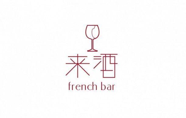 フレンチ&日本酒バーの店舗ロゴデザイン