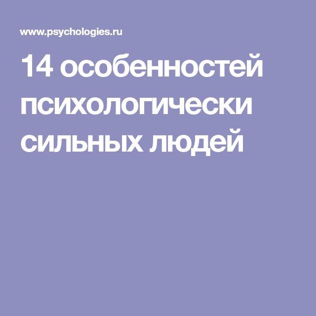 14 особенностей психологически сильных людей