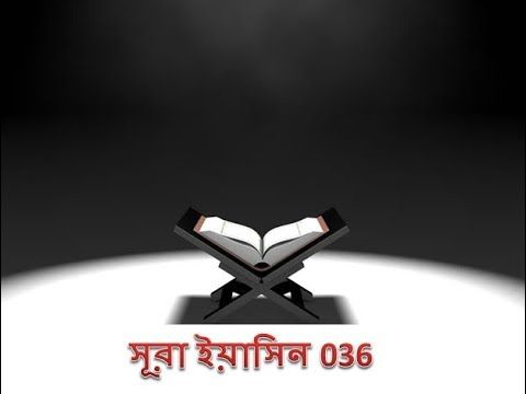 Surah Yasin Full withouth Bangla Translation  অসাধারণ