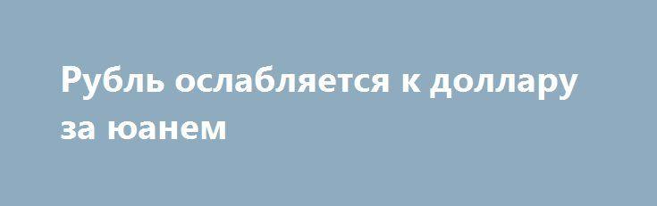 Рубль ослабляется к доллару за юанем http://krok-forex.ru/news/?adv_id=7197  Во вторник по итогам торговой сессии на Московской бирже курс американского доллара расчётами «завтра» вырос на 95,00 коп. (+1,44%), до 66,70  руб., курс евро – на 88,50 коп. (+1,21%), до 74,21 руб.     Центральный банк России с 1 июня понизил официальный курс доллара США к рублю на 8,63 коп., до 65,9962  руб. Официальный курс евро к рублю был установлен на отметке 73,4406 руб., что ниже предыдущего дня на 5,64 коп…