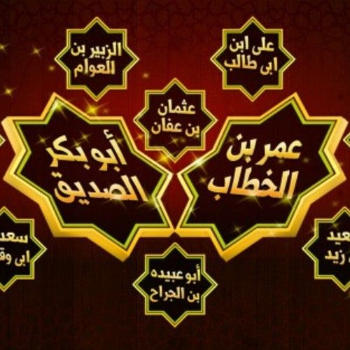 نشيدة العشرة by sultan alsarram on SoundCloud