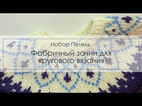 фабричный зачин для кругового вязания - YouTube
