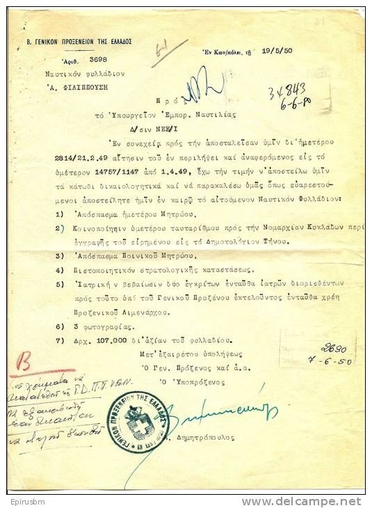 Greece, Grece. Constantinople, Greek Consulate document 1950. Old document. See my description. delcampe auctions