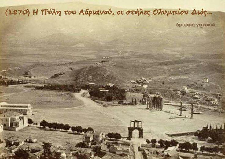 Αθηνα 1870