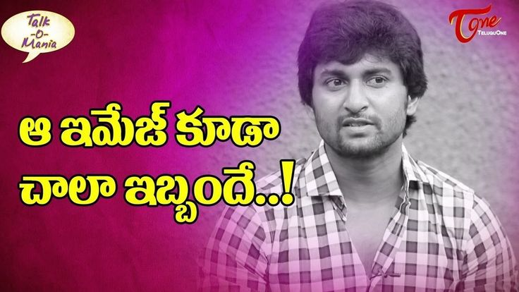 Hero+Nani+Trouble+with+Expectations+|+Talk+O+Mania