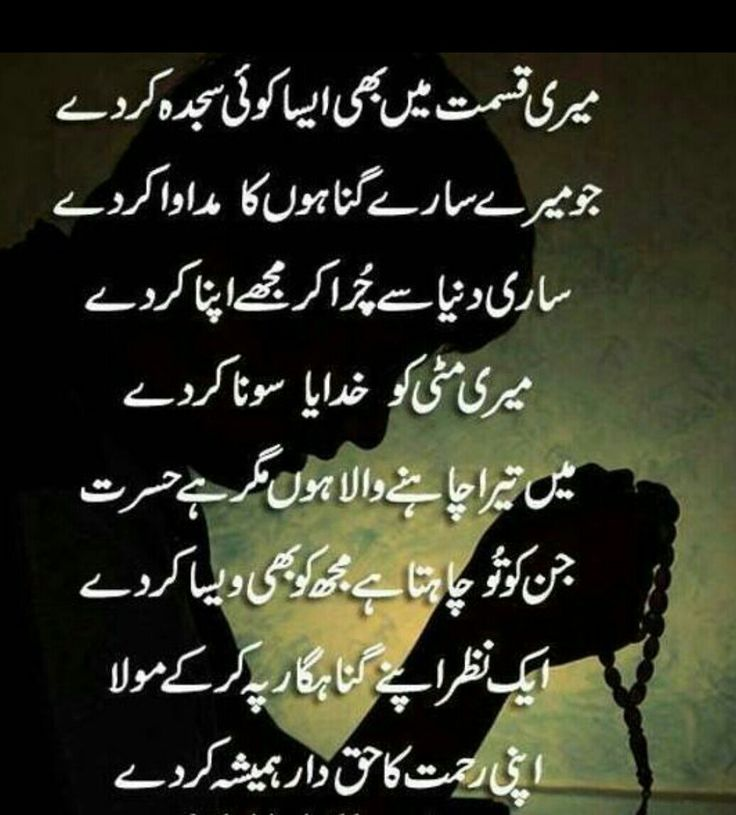 283 best images about urdu on pinterest allah mirza
