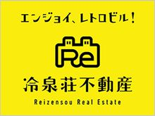 冷泉荘不動産 スペースRデザインの賃貸不動産仲介店舗(福岡市博多区)。レトロな物件をご紹介します。