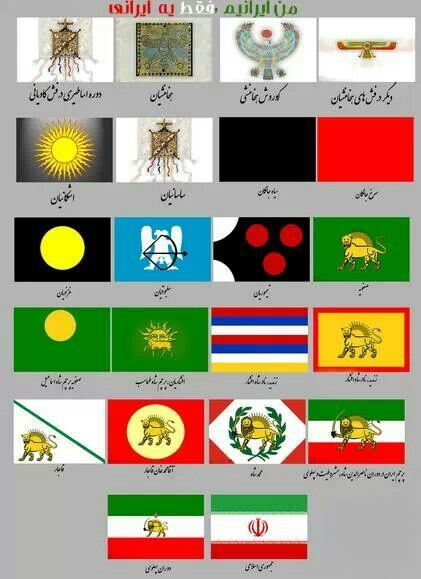 Persian flags from then til now...