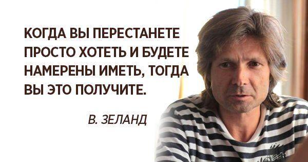 Самые популярные цитаты Вадима Зеланда | Skorbatyuk.com