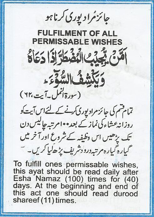 Fulfilment Of All Permissable Wishes