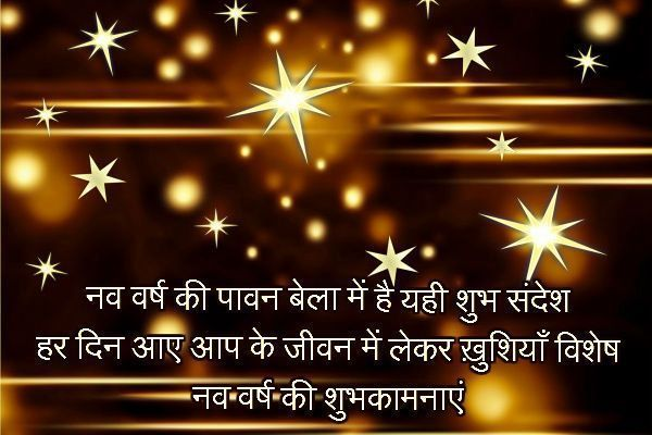 New Year Wishes Quotes In Hindi Hindi New Year Wishes In 2020 Quotes About New Year Funny New Year New Year Quotes Funny Hilarious