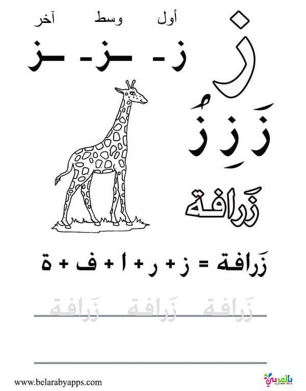 اوراق عمل لتعليم كتابة الحروف العربية للاطفال للطباعة اوضاع الحروف في الكلمه بالعربي نتعلم Learn Arabic Alphabet Arabic Kids Learning Arabic