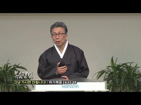 (단비TV) 이학권 목사- 그냥 가시면 안됩니다 - YouTube